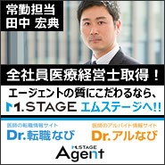 CME@医師転職(株式会社CMEコンサルティング)の評判・口コミ・ランキング