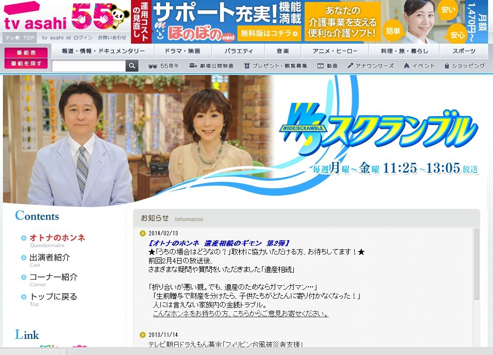 TV】 「ワイドスクランブル(テレビ朝日)」 「ピロリ菌は宿敵」胃がん ...