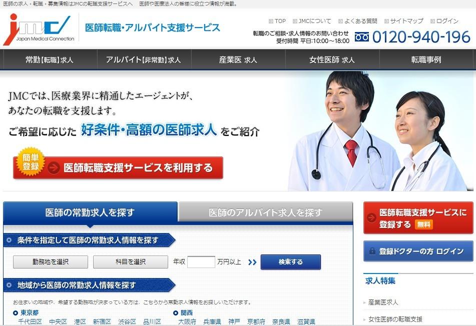 日本メディカルコネクションのサイト