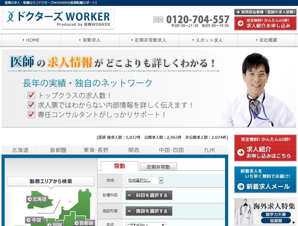 【産業医求人募集数】ランキング 2015 =日本の医師紹介会社/医師転職サイトTOP100社ランキング調査=