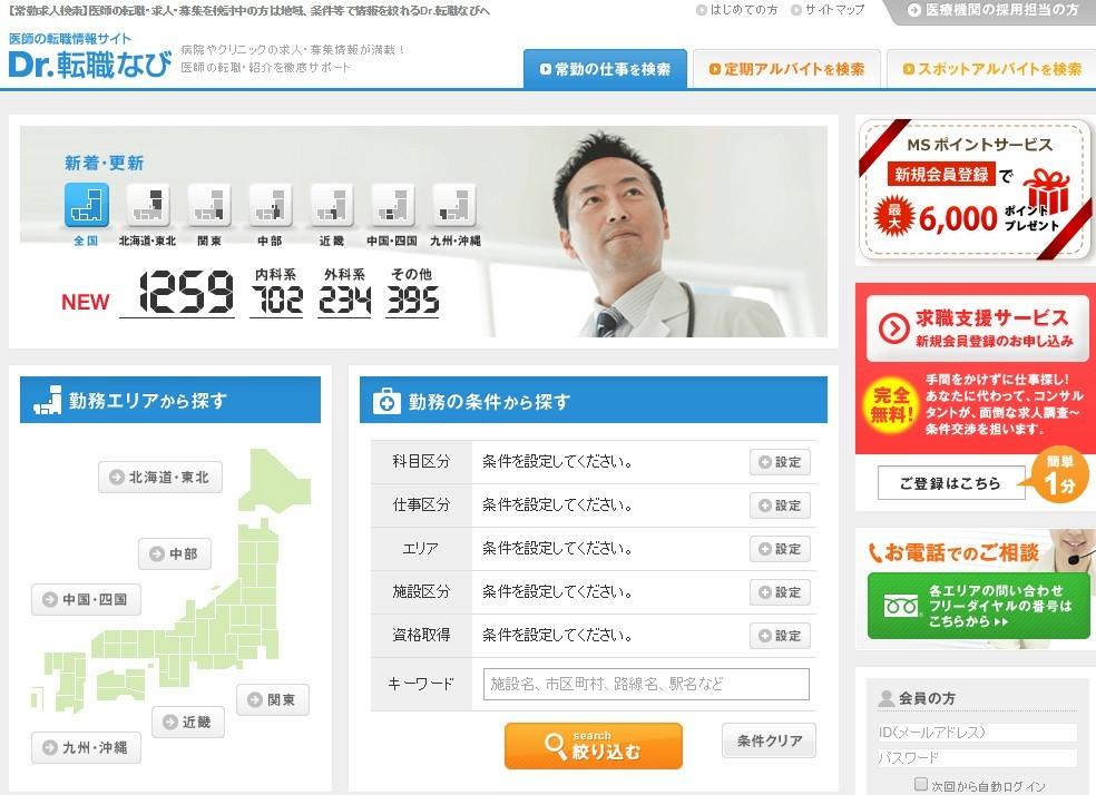 【北海道の医師(常勤)転職求人募集数】ランキング 2015 =日本の医師紹介会社/医師転職サイトTOP100社ランキング調査=