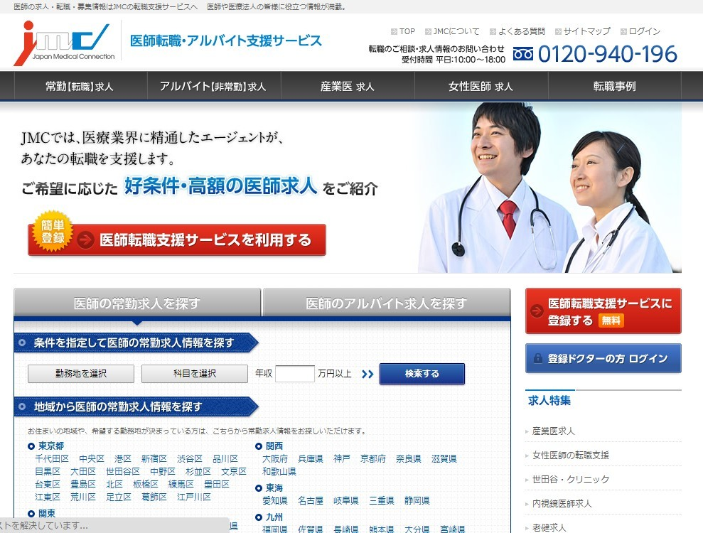 【東京の医師(常勤)転職求人募集数】ランキング 2015 =日本の医師紹介会社/医師転職サイトTOP100社ランキング調査=