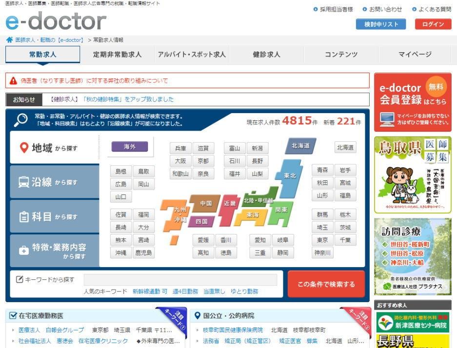 【大阪の医師(常勤)転職求人募集数】ランキング 2015 =日本の医師紹介会社/転職サイトTOP100社ランキング調査=