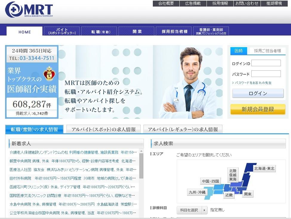 【東京の医師(スポット/単発バイト)転職求人募集数】ランキング 201 =日本の医師紹介会社/医師転職サイトTOP100社ランキング調査=